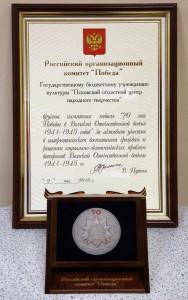 награда Президента а009