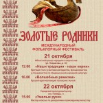 otsnt-afisha-zolotye-rodniki-50h70